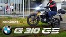 BMW G310GS обзор и тест мотоцикла БМВ | Омоймот