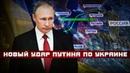 Новый удар Путина по Украине