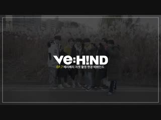 [VE_HIND] 'VERI-US' album cover shooting behind the scenes