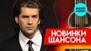 Новинки Шансона - Александр Ломинский - Ветреная женщина