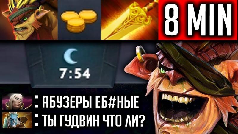 КУПИЛ РАДИК НА 8 МИН ЧЕРЕЗ БАГ   BRISTLEBACK DOTA 2