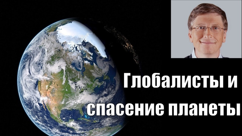 Глобалисты и спасение планеты