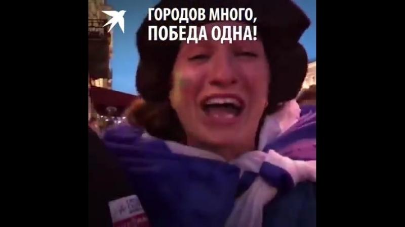 Россия празднует исторический выход в плей офф