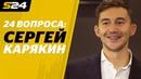 Карякин – Украина, Путин и «Спартак» | Sport24