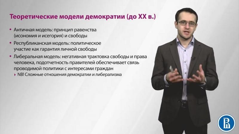 7.5 Теоретические модели демократии (до XX в.) - Илья Локшин.