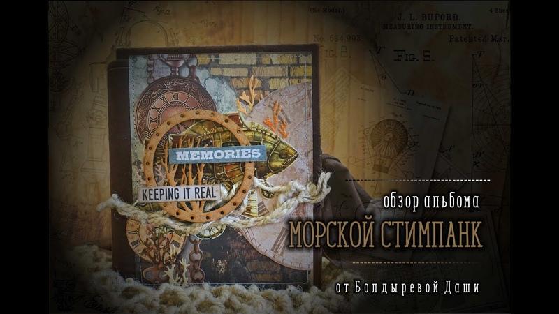 Альбом на тему морского стимпанка от Болдыревой Даши