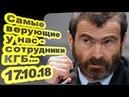 Аркадий Дубнов Самые верующие у нас сотрудники КГБ 17 10 18 Особое мнение