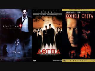 Константин: Повелитель тьмы (2005)/ Догма (1999)/ Конец света (1999)