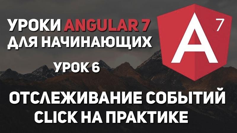 Уроки Angular 7 - Click. Отслеживание событий