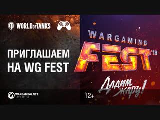 Приглашаем на WG Fest!