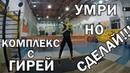 Гири №22 Убийственный комплекс с гирей Тренировки с гирей Руслан Руднев Сергей Руднев
