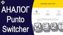 Аналог Punto Switcher! Программа Caramba Switcher для переключения раскладки клавиатуры! - YouTube