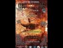 Приглашение на мото-рок-фестиваль Стальная Воля в г. Людиново