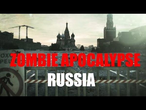 Зомби Апокалипсис в России 18