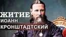 Житие Св. Иоанна Кронштадтского