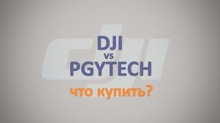 DJI vs PGYTECH. Сравнение ND-фильтров для Mavic Pro