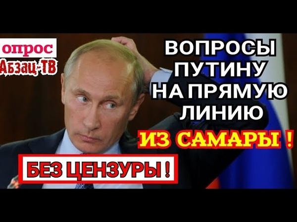 ОПРОС - ЖЕСТКО И БЕЗ ЦЕНЗУРЫ! вопросы, просьбы, претензии самарцев Путину на прямую линию 2019.