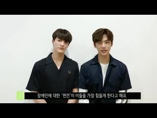 190420 smile fb - jaemin jeno message for disabled peoples day in korea today