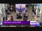 В Петербурге прошел День еврейских знаний