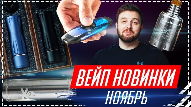 Вейп новинки - ноябрь 2018!