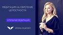 Медитация на обретение целостности | Ирина Ищенко