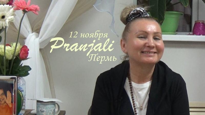 Сатсанг 12 ноября Пермь