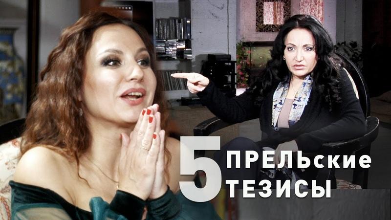 5 ПРЕЛЬские ТЕЗИСЫ Фатима Хадуева