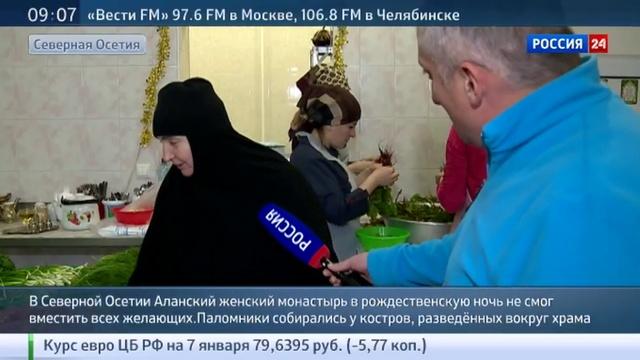 Новости на Россия 24 Рождество в Осетии любимый праздник