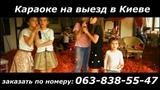 Аренда караоке (100 тыс песен) Киев