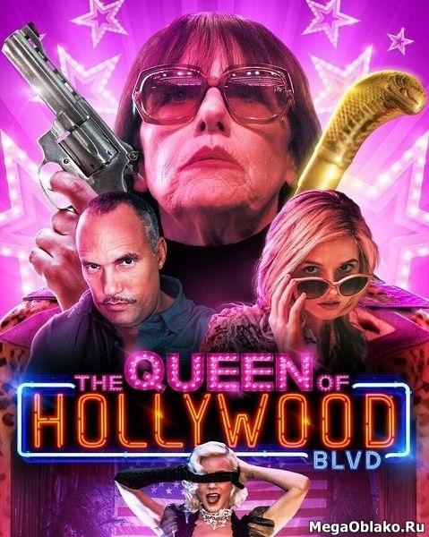 Королева Голливудского бульвара / The Queen of Hollywood Blvd (2017/WEB-DL/WEB-DLRip)