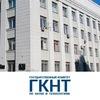 Государственный комитет по науке и технологиям