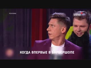 ТНТ Заставка. Когда впервые в барбершопе. Comedy Club (Гарик и Тимур). Промо 2017 ( 720 X 1280 ).mp4