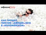 Как прошел Пикник «Афиши»-2018 в «Коломенском»