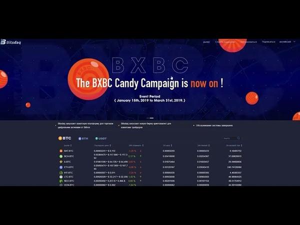 Bitsdaq новая биржа партнер Bittrex, проводит Airdrop,получи 1500 токенов бесплатно