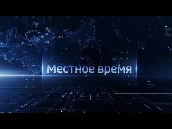 Вести Кубань выпуск от 22 02 2019 14 25