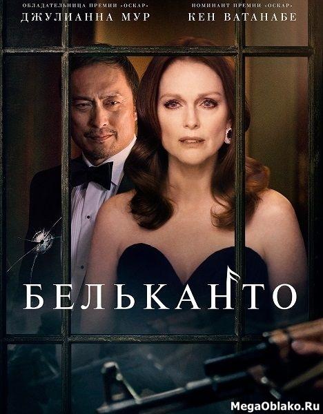 Бельканто / Bel Canto (2018/WEB-DL/WEB-DLRip)