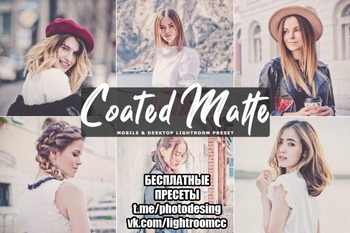Coated Matte ПК.zip