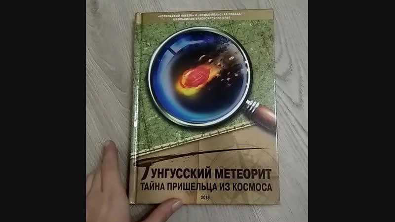 Книга про Тунгусский метеорит