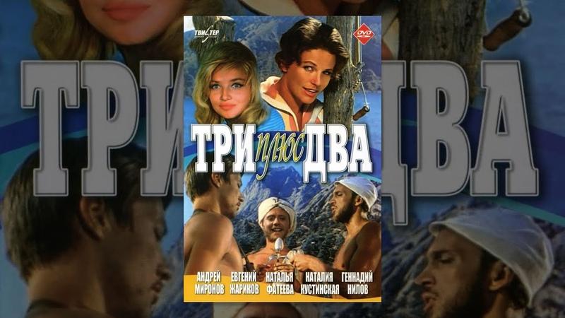 Три плюс два 1963 Полная ШИРОКОЭКРАННАЯ версия