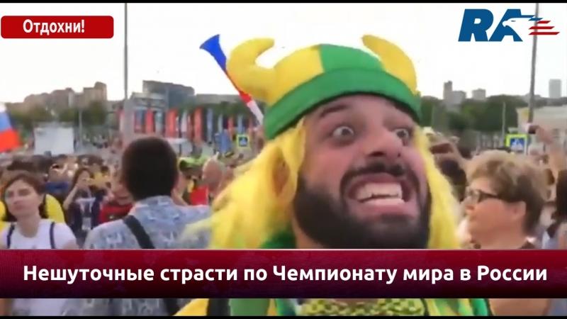 Анонс. Нешуточные страсти по Чемпионату мира в России