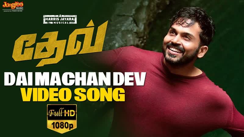 Dai Machan Dev Video Song (Tamil) ¦ Karthi ¦ Rakulpreet ¦ Harris Jayaraj