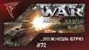 Пожнёшь бурю (Men of War: Assault Squad 2) 72