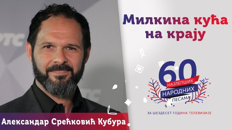 MILKINA KUĆA NA KRAJU - Aleksandar Srećković Kubura i Ansambl Zorule