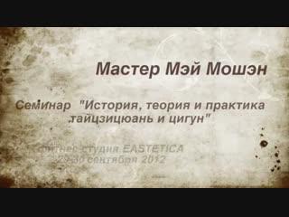 Мастер Мэй Мошен. Семинар