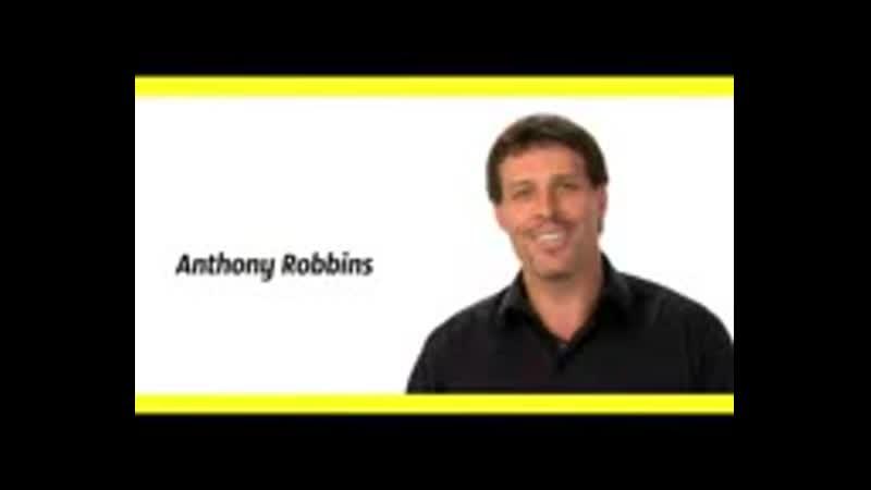Энтони Роббинс. Прорыв к успеху. День 25