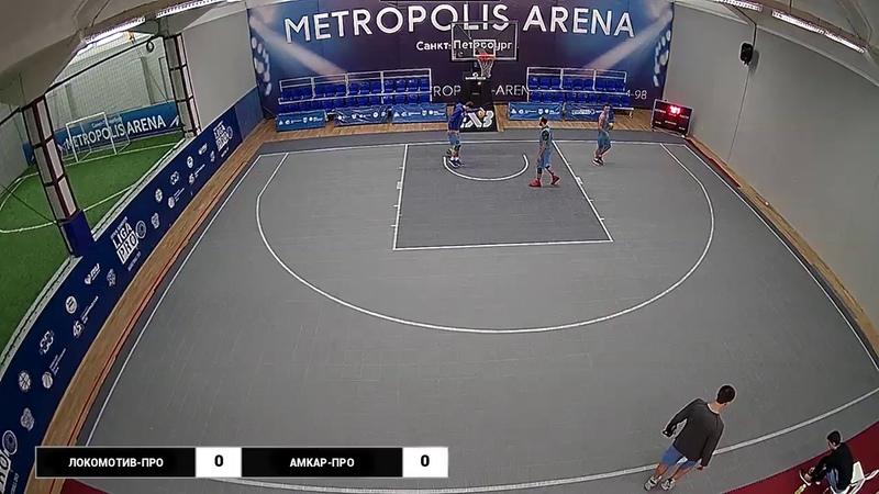Баскетбол 3х3. Лига Про. Турнир 10 декабря 2018 г