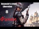 Assassin's creed liberation. 8. Финал