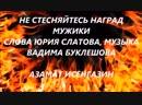 [v-s.mobi]Не стесняйтесь наград,мужики АЗАМАТ ИСЕНГАЗИН В БУКЛЕШОВ.mp4