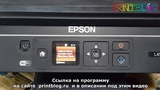 Adjustment program Epson L455, L466 Сброс памперса Reset error E-11