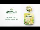 Почему покупатели выбирают сыр Arla Natura®